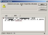 Outlook Express Error.JPG