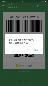 km_weixin_pos_error_02