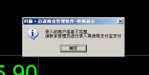 alipay_error